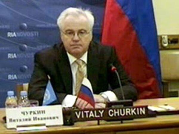 Итоги деятельности Российской Федерации в ООН в 2008 году