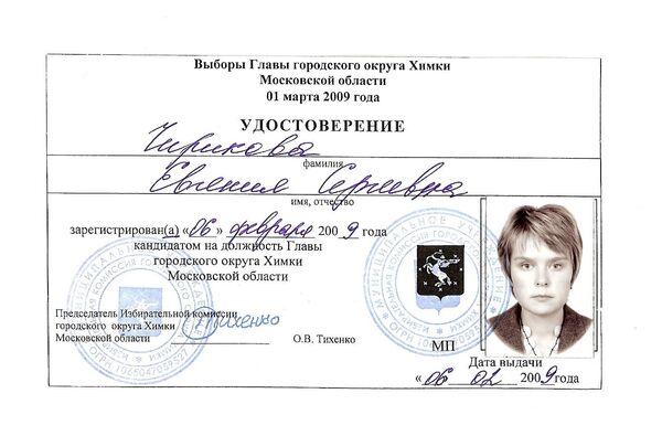 Удостоверение Чириковой Евгении Сергеевны