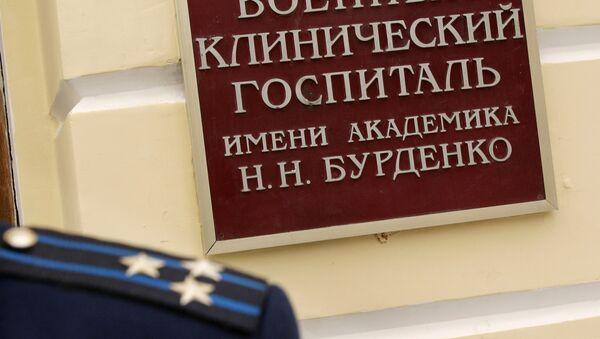 У центрального входа в госпиталь им. Н.Н. Бурденко. Архив