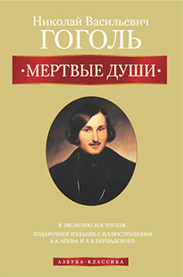 Книги Гоголя активно раскупали в день рождения классика