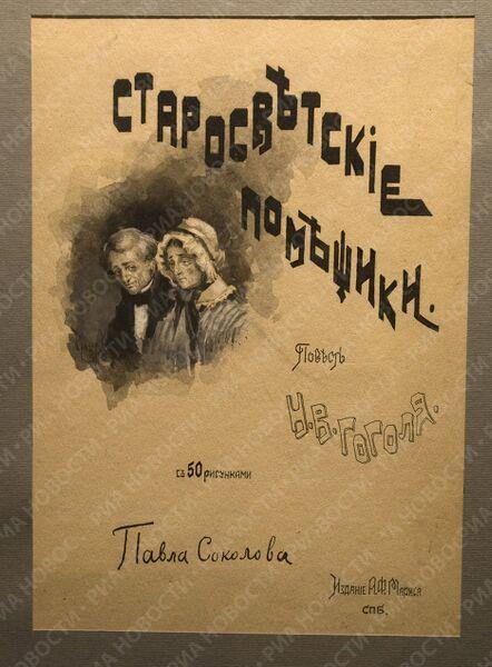 Открытие выставки к 200-летию Н.В.Гоголя в ГМИИ им. А.С. Пушкина