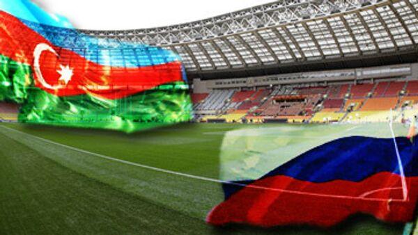 Россия - Азербайджан