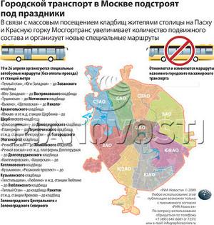 Городской транспорт в Москве подстроят под праздники
