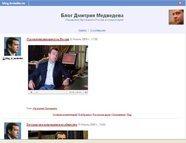 Скриншот блога Дмитрия Медведева на Livejournal