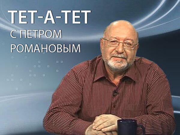 Тет-а-тет с Петром Романовым. Свернул ли Медведев с пути Путина?