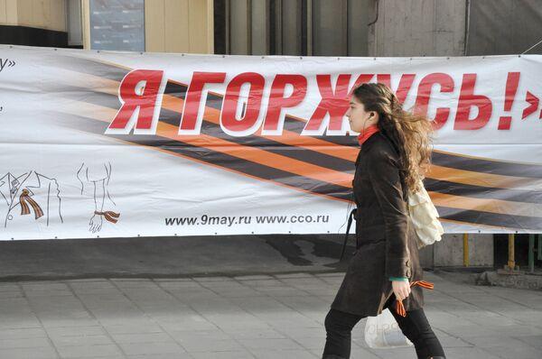 В Москве стартовала акция Георгиевская ленточка