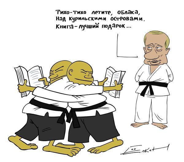 Российский премьер-министр представил японцам свою книгу по дзюдо