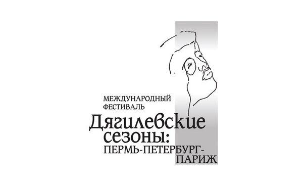 Международный фестиваль Дягилевские сезоны: Пермь-Петербург-Париж
