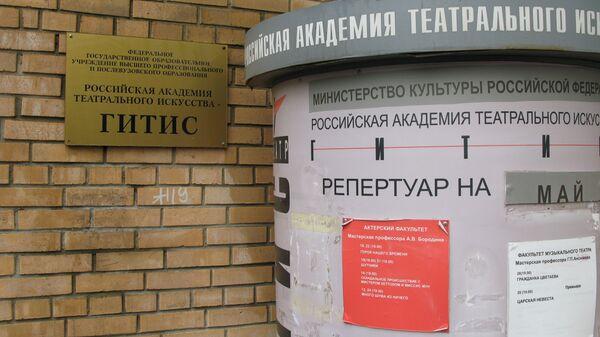 Российская Академия театрального искусства