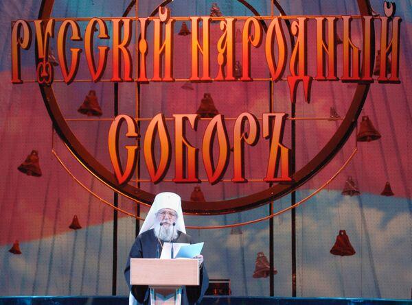 XII Всемирный Русский Народный Собор