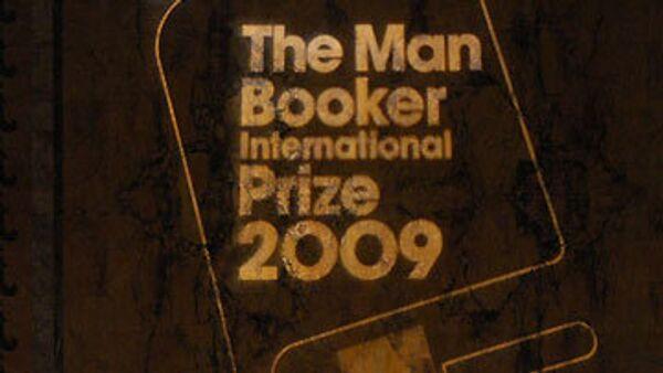 Международная букеровская премия 2009