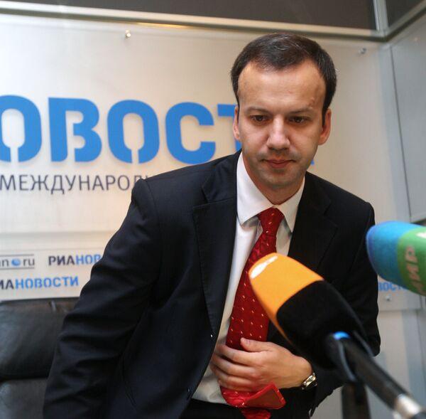 Пресс-конференция помощника президента РФ Аркадия Дворковича