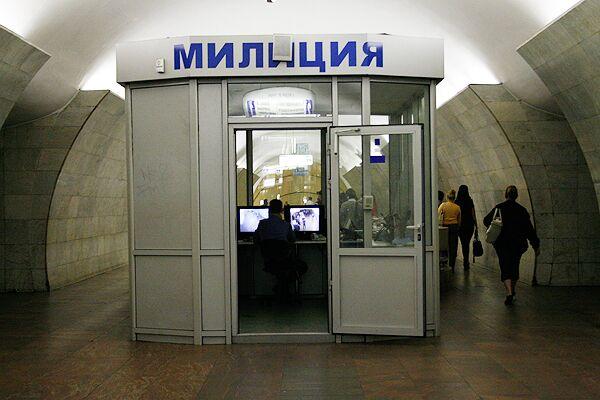 Пункт милиции в метро. Архив