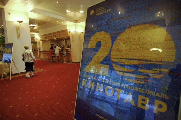 Фестиваль Кинотавр закрывается в Сочи