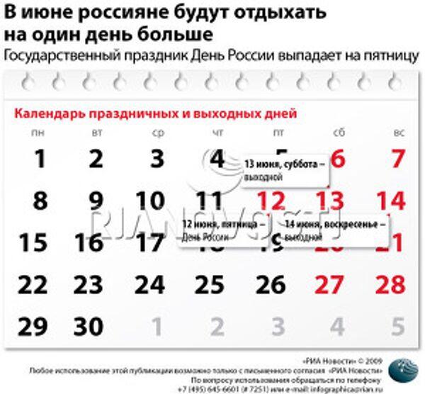 В июне россияне будут отдыхать на один день больше