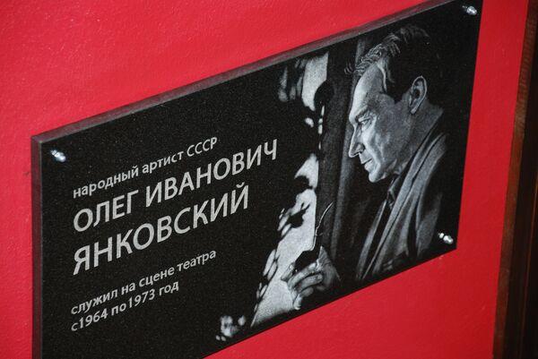 Доску памяти Янковского открыл в Саратове брат актера