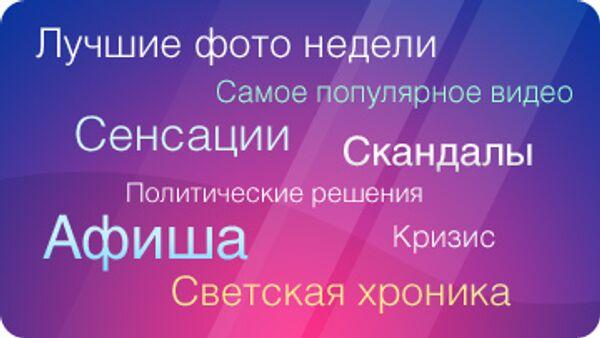 Weekend РИА Новости