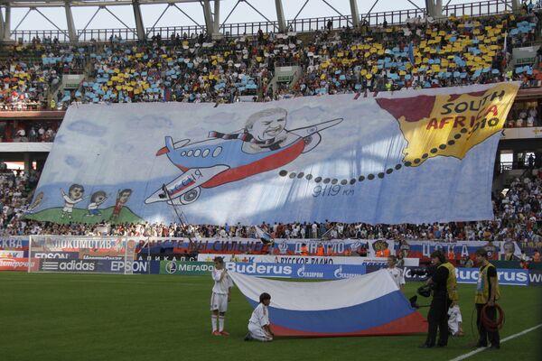 Баннер болельщиков на матче Россия - Аргентина