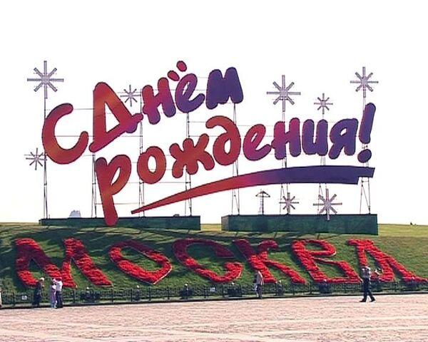 Москва готовится к празднованию Дня города