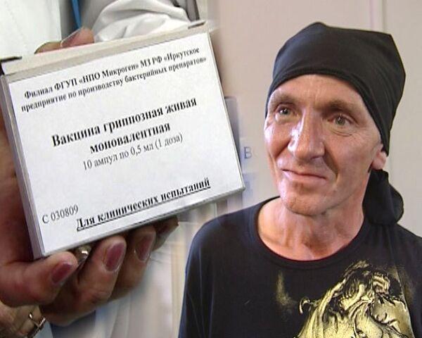 Добровольцы приняли вакцину от гриппа A/H1N1 в Санкт-Петербурге