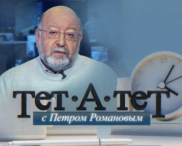 Тет-а-тет с Петром Романовым. Зачем России Уго Чавес?