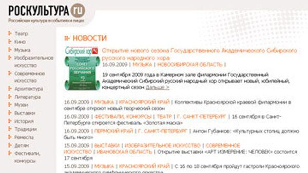 Сайт roskultura.ru