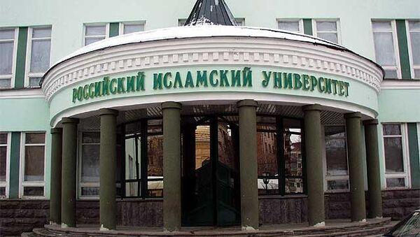 Российский Исламский Университет
