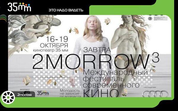 Третий международный фестиваль современного кино Завтра/2morrow3 открылся в пятницу в Москве в кинотеатре 35мм