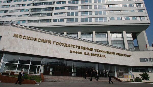 Новый корпус МГТУ им.Н.Э.Баумана