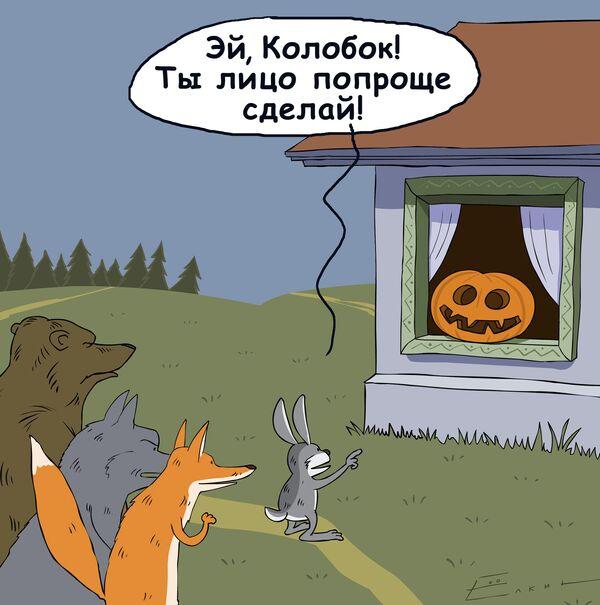 Хэллоуин по-русски