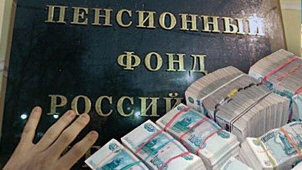Деньги ПФР вернули уже с Кипра, виновные уволены.