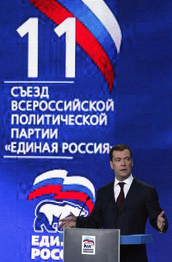 Президент РФ Д.Медведев на Съезде партии Единая Россия