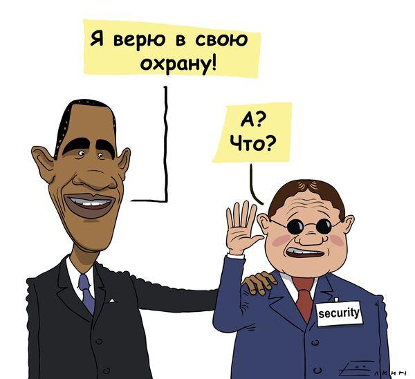 Доверчивый Барак Обама