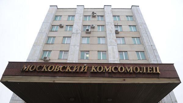 Здание газеты Московский комсомолец на улице 1905 года, архивное фото