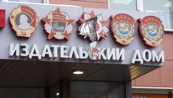 Издательский дом Комсомольская правда