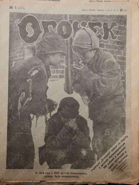 Обложка журнала Огонек