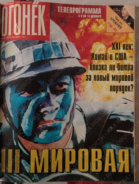 Обложка журнала Огонек за декабрь1997 года