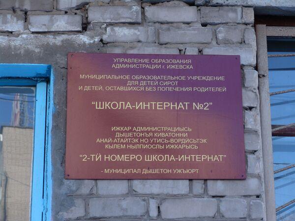 Школа-интернат №2 города Ижевска