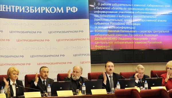 Заседание Центризбиркома РФ. Архив