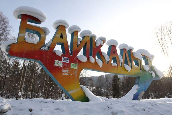 Город Байкальск
