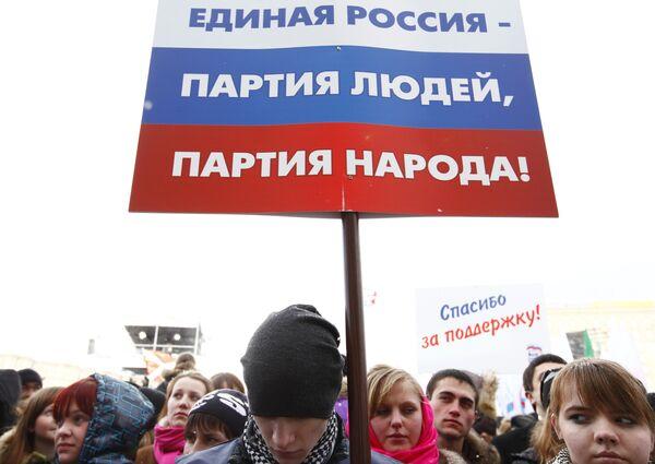 Митинг партии Единая Россия. Архив