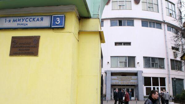 Российский химико-технологический университет имени Менделеева опечатан судебными приставами