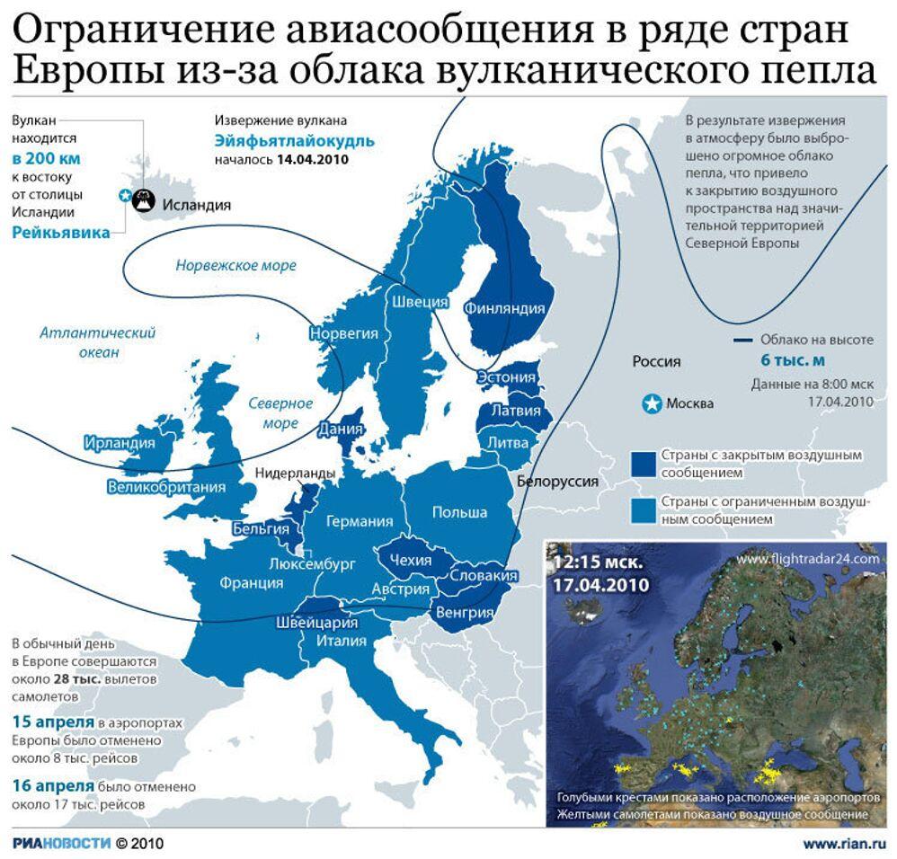 Ограничение авиасообщения в ряде стран Европы из-за облака вулканического пепла
