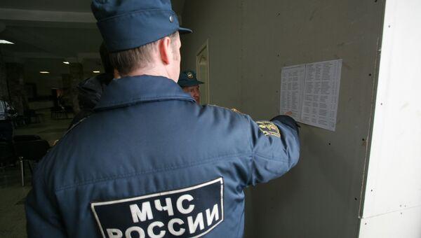 Спасатели МЧС. Архив