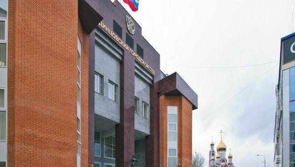 Одинцовский городской суд Московской области. Архивное фото
