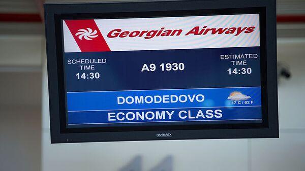 Авиакомпания Airzena - Georgian Airways совершила прямой чартерный рейс Тбилиси-Москва
