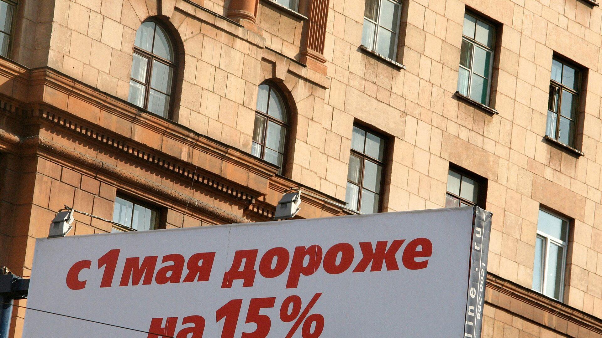 Цены на жилье в Москве - РИА Новости, 1920, 08.02.2021