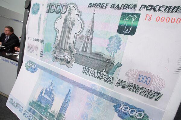 Презентация новой тысячерублевой банкноты в Центральном банке РФ.