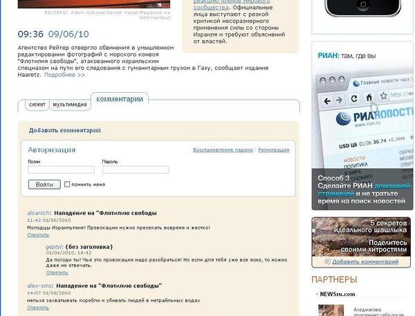 Скриншот новостной страницы сайта www.rian.ru с комментариями читателей
