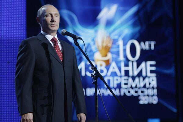 Премьер-министр РФ Владимир Путин принял участие в церемонии вручения премии лучшим врачам России Призвание